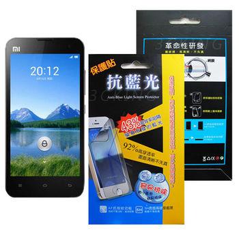 MIT Xiaomi小米 小米2S MI2S 43%抗藍光保護貼膜