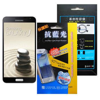 MIT SAMSUNG Galaxy J 43%抗藍光保護貼