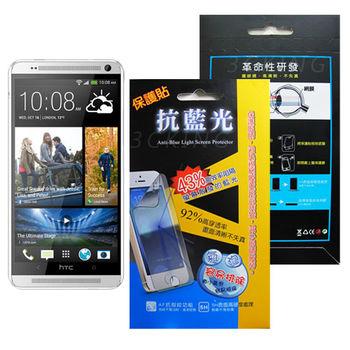 MIT HTC ONE MAX T6 43%抗藍光保護貼