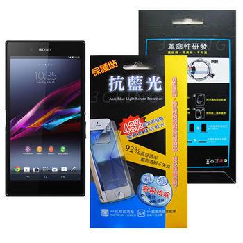 MIT Sony Xperia Z Ultra 43%抗藍光保護貼