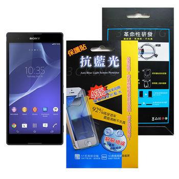 MIT Sony XperiaT2 Ultra 43%抗藍光保護貼