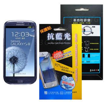 MIT SAMSUNG GALAXY S3 43%抗藍光保護貼