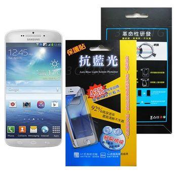MIT SAMSUNG GALAXY S5 43%抗藍光保護貼
