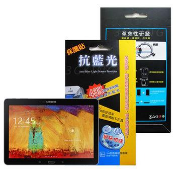 MIT Samsung Note 10.1 43%抗藍光保護貼