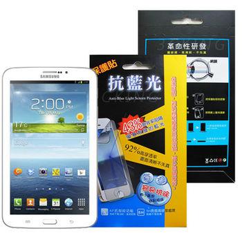 MIT Samsung Tab 3 7.0 43%抗藍光保護貼