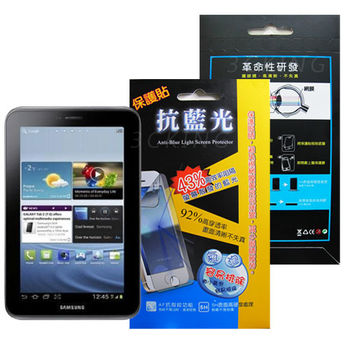 MIT Samsung Tab 2 7.0 43%抗藍光保護貼