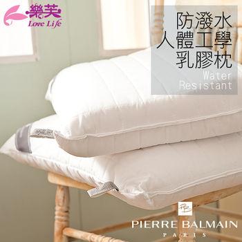 【皮爾帕門】防潑水人體工學乳膠枕