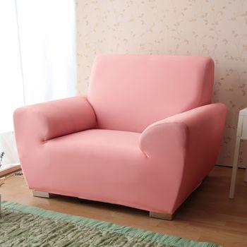 【HomeBeauty】超涼感彈性沙發罩1+2+3人座-清新粉