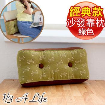 【1/3 A Life】經典LOGO款 沙發兩用靠墊綠色-小-2入