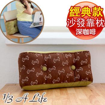 【1/3 A Life】經典LOGO款 沙發兩用靠墊咖啡-小-2入