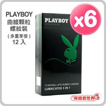 【保險套世界精選】Playboy.曲線顆粒螺紋裝保險套(12入X6盒)