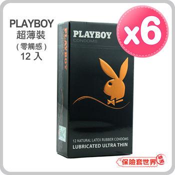 【保險套世界精選】Playboy.超薄裝保險套(12入X6盒)