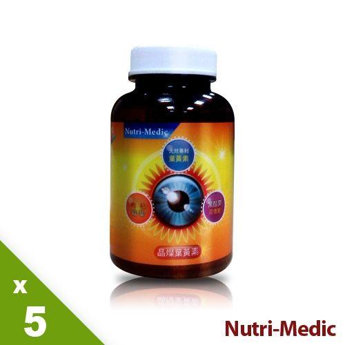 【Nutri Medic】專利晶燦葉黃素5入回購組