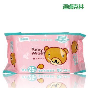 適膚克林 嬰兒濕毛巾 增量25%(80+20p/包)x24包/箱