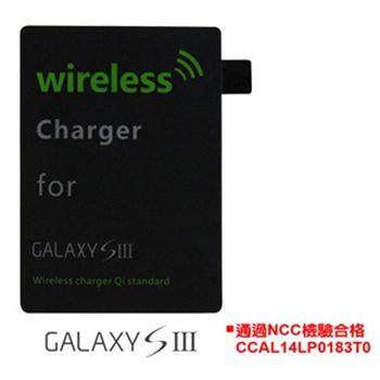 相容QI 無線充電盤感應貼片-Samsung S3
