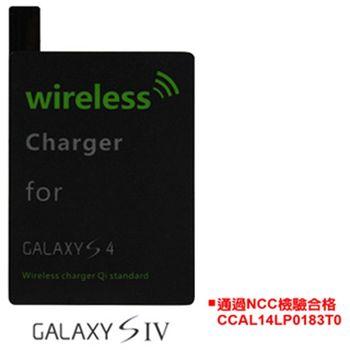 相容QI 無線充電盤感應貼片-Samsung S4