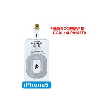 相容QI 無線充電盤感應貼片(I-Phone 5/5S專用)