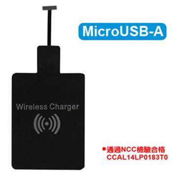 相容QI無線充電盤感應貼片-Micro USB A正梯形