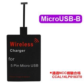 相容QI無線充電盤感應貼片-MicroUSB-B倒梯形
