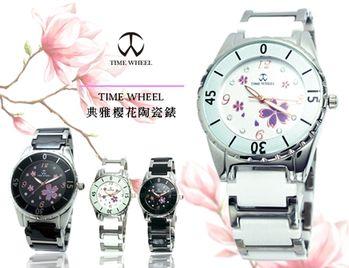 TIME WHEEL 典雅櫻花陶瓷錶