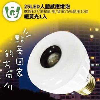 25LED感應燈泡(標準螺旋E27型)(暖黃光)