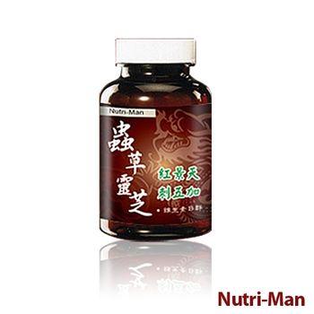 【Nutri-Man】高活性冬蟲夏草1入組