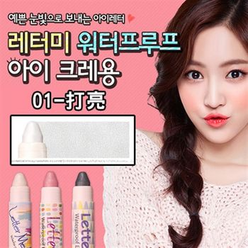 韓國 Peripera 閃耀女神防水眼影雙頭蠟筆 3g #01打亮