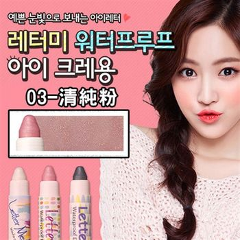 韓國Peripera 閃耀女神防水眼影雙頭蠟筆3g #03清純粉