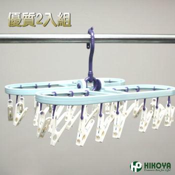 【HIKOYA】橢圓摺疊式收納曬衣架(32夾)優質2入組