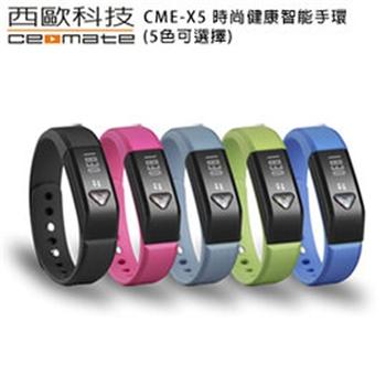 西歐科技 CME-X5 時尚健康智能手環(5款顏色可選)