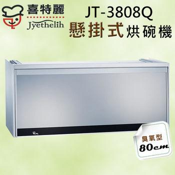 喜特麗 JT-3808Q 臭氧型鏡面玻璃懸掛式80公分烘碗機