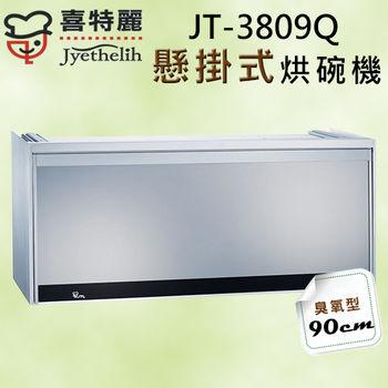 喜特麗 JT-3809Q 臭氧型鏡面玻璃懸掛式90公分烘碗機