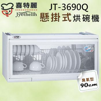 喜特麗 JT-3690Q 臭氧型電子鐘懸掛式90公分烘碗機