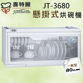 喜特麗 JT-3680 一般型電子鐘懸掛式80公分烘碗機