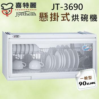 喜特麗 JT-3690 一般型電子鐘懸掛式90公分烘碗機
