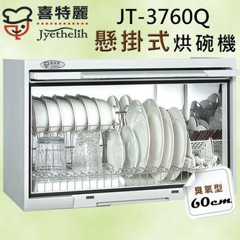 喜特麗 JT-3760Q 臭氧型小坪數可用懸掛式60公分烘碗機