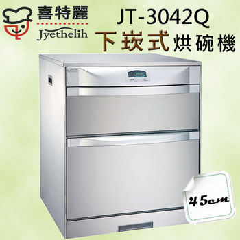 喜特麗 JT-3042Q 臭氧型電子鐘下崁式45公分烘碗機