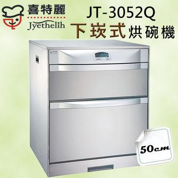 喜特麗 JT-3052Q 臭氧型電子鐘下崁式50公分烘碗機