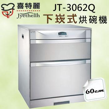 喜特麗 JT-3062Q 臭氧型電子鐘下崁式60公分烘碗機
