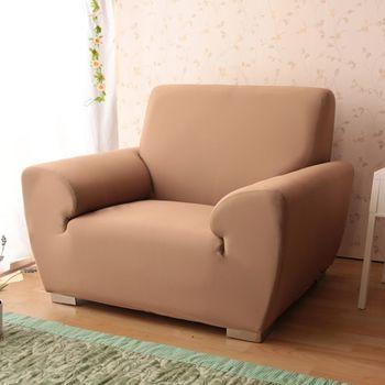 【HomeBeauty】超涼感彈性沙發罩1+2+3人座-清爽棕