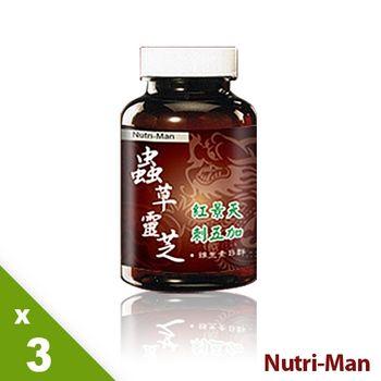【Nutri-Man】高活性冬蟲夏草3入回購組