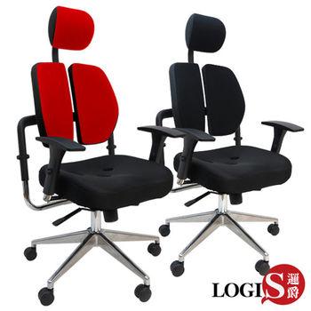 【LOGIS】雷諾人體工學座墊雙背護腰電腦椅辦公椅GIS-15C3