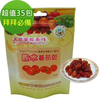 【菜籃子】自由時報人氣獎 聖女蕃茄乾(30包加贈5包)