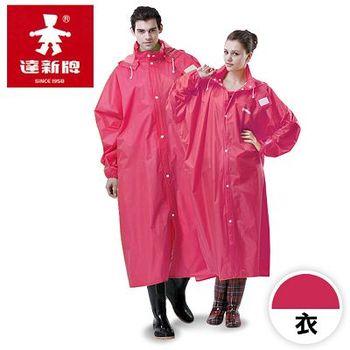 【達新牌】達新馳素色前開式雨衣-桃紅(A1129D13R)