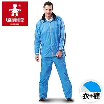 【達新牌】凱麗二件式雨衣套裝-男款(A1129 D07B)