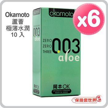 【保險套世界精選】岡本.003蘆薈極薄極潤保險套(10入X6盒)