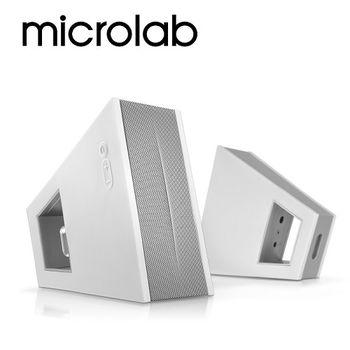 【Microlab】2.0數位臨場多媒體音箱(白)FC-10