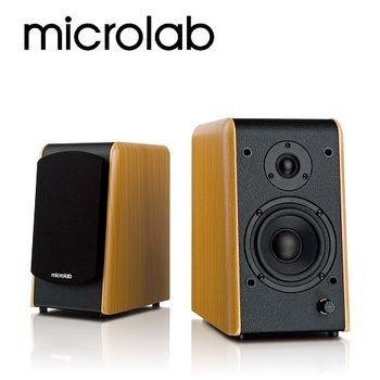 【microlab】2.0精緻Hi-Fi立體聲喇叭B-77