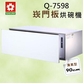 櫻花 Q-7598XL臭氧型崁門板橫抽式90cm烘碗機