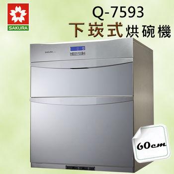 櫻花 Q-7593臭氧型大出風口下崁式60cm烘碗機